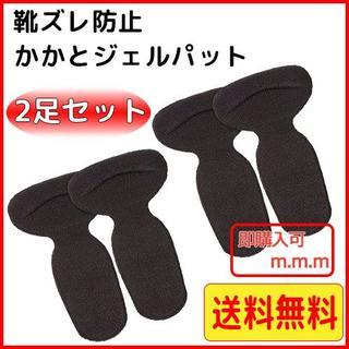 靴ズレ防止 パッド かかと インソール ハイヒール ジェルクッション 黒(その他)