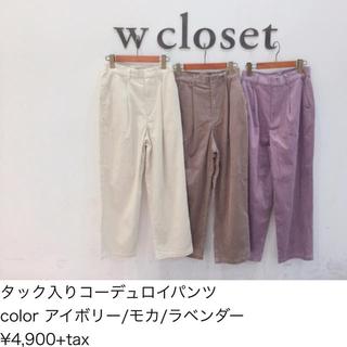 ダブルクローゼット(w closet)の【w closet】コーデュロイ ワイドパンツ(カジュアルパンツ)