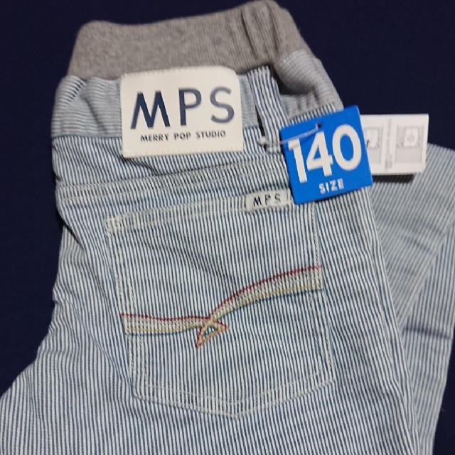 MPS(エムピーエス)の新品★ストライプ★ズボン 140cm★MPS ライトオン キッズ/ベビー/マタニティのキッズ服男の子用(90cm~)(パンツ/スパッツ)の商品写真