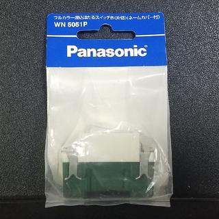 パナソニック(Panasonic)の パナソニック フルカラー埋込ホタルスイッチB(片切) WN5051P (その他)