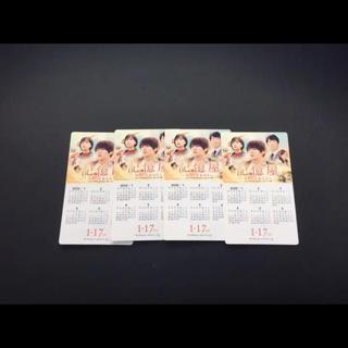 角川書店 - 記憶屋 名刺サイズカレンダー