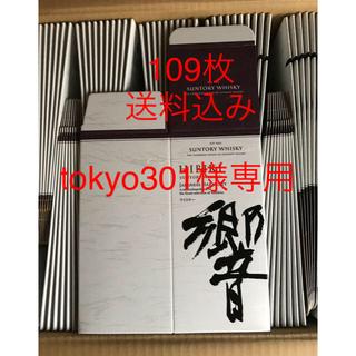 サントリー(サントリー)のtokyo301様専用       響JH✨化粧箱109枚‼️(アルコールグッズ)