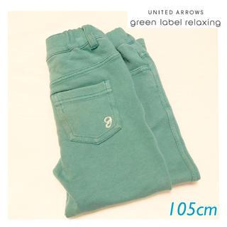 グリーンレーベルリラクシング(green label relaxing)のキッズパンツ/グリーン/105cm/グリーンレーベルリラクシング/(パンツ/スパッツ)