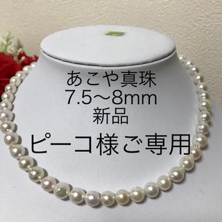 アコヤ真珠ネックレス 本真珠 バロック 変形珠 レディース 自然 7.5〜8mm(ネックレス)