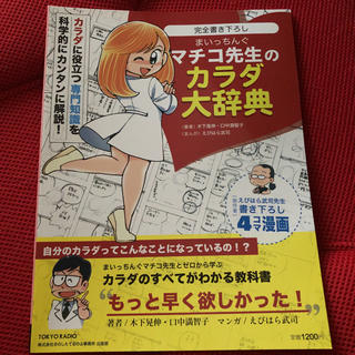 celusiokun様専用☆マチコ先生のカラダ大辞典(健康/医学)
