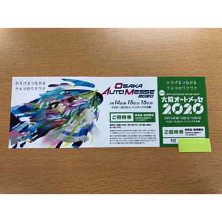 枚数限りあり!!2020大阪オートメッセ★チケット 1枚(その他)