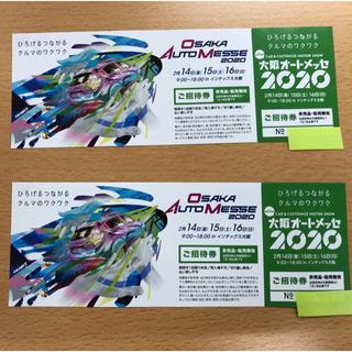 枚数に限りあり!!2020大阪オートメッセ★チケット 2枚(その他)