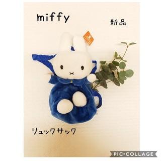 プティマイン(petit main)のmiffy☆ ミッフィー リュック(リュックサック)