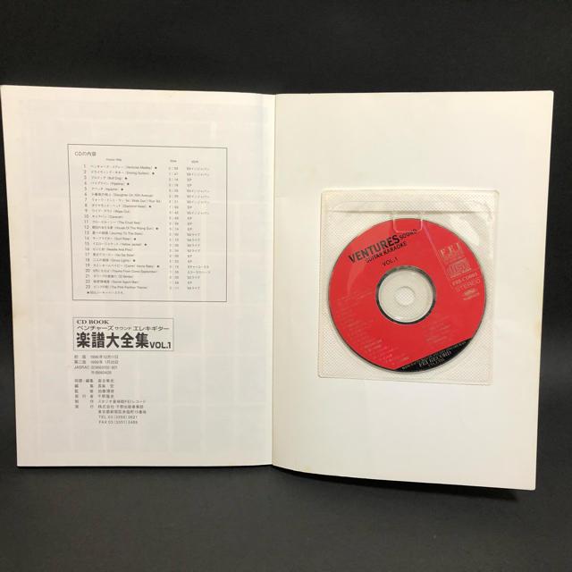ギターカラオケCD付 ベンチャーズサウンドエレキギター楽譜大全集 Vol.1 楽器のスコア/楽譜(ポピュラー)の商品写真