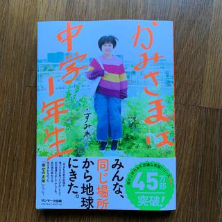 サンマークシュッパン(サンマーク出版)のかみさまは中学1年生 (人文/社会)