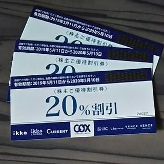 イッカ(ikka)のコックス 株主優待割引券3枚(ショッピング)