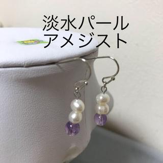 天然石ピアス 淡水パール 本真珠 紫水晶 アメジスト レディース(ピアス)
