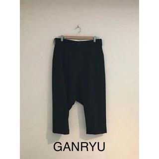 ガンリュウ(GANRYU)のガンリュウ Ganryu サルエルパンツ(サルエルパンツ)
