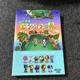 おいでよどうぶつの森 任天堂公式ガイドブック Nintendo DS(アート/エンタメ)