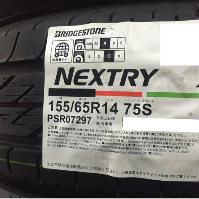 BRIDGESTONE(ブリヂストン)の155/65R14 ブリヂストン ネクストリー 新品タイヤ 4本 13600円〜 自動車/バイクの自動車(タイヤ)の商品写真