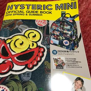 ヒステリックミニ(HYSTERIC MINI)のHYSTERIC MINI OFFICIAL GUIDE BOOK SPRING(ファッション/美容)