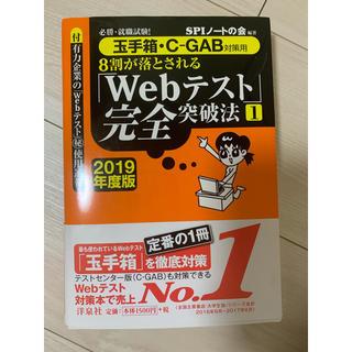 ヨウセンシャ(洋泉社)の8割が落とされる「Webテスト」完全突破法 2019年度版(語学/参考書)