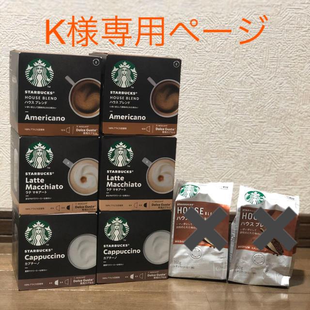 Nestle(ネスレ)のネスカフェ*ドルチェグスト*3種類詰め合わせ 食品/飲料/酒の飲料(コーヒー)の商品写真