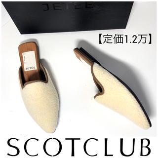 スコットクラブ(SCOT CLUB)の新品【定価1.2万】スコットクラブ購入/ムートン ボア スリッパ/アイボリー(白(サンダル)