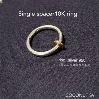 Spinelli type Single spacer 10K ring 5号(リング(指輪))