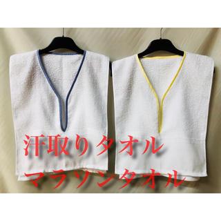 綿100%日本製!汗取りタオル/マラソンタオル*ハンドメイド*(ランニング/ジョギング)
