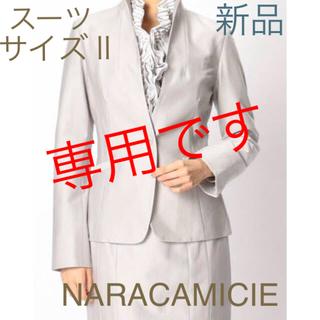 ナラカミーチェ(NARACAMICIE)のチャトランさま専用◆新品◆◇ナラカミーチェ◇◆ストレッチハイゲージスーツ Ⅱ(スーツ)