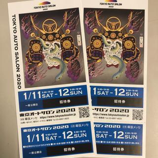 東京オートサロン2020 チケット 招待券 2枚 一般公開日(その他)