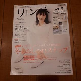タカラジマシャ(宝島社)のリンネル 2020年1月号(その他)