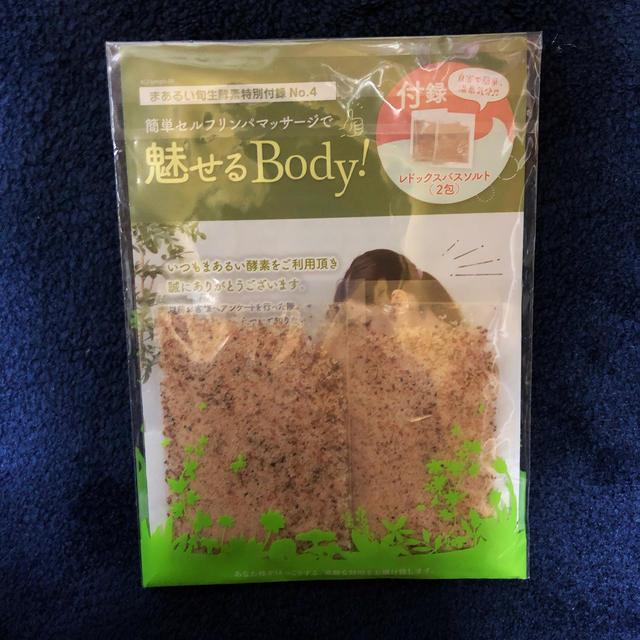 レドックス バスソルト コスメ/美容のボディケア(入浴剤/バスソルト)の商品写真