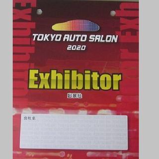 東京オートサロン 2020 出展社パス チケット 招待券(その他)