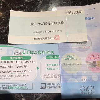 マルイ 株主優待券 お買物券1000円分 + Webクーポン1000円分