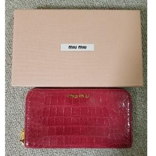 ミュウミュウ(miumiu)のmiumiu 長財布 クロコ型 レッド(長財布)