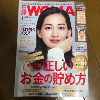 ニッケイビーピー(日経BP)の日経woman 1月号 綾瀬はるか 付録(ビジネス/経済)