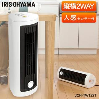 アイリスオーヤマ(アイリスオーヤマ)の【アイリスオーヤマ】セラミックファンヒーター人感センサーJCH-TW122T(ファンヒーター)