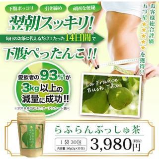 新品 らふらんぶっしゅ茶 −5kg減量(その他)