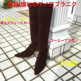 マノロブラニク(MANOLO BLAHNIK)の美品!憧れのマノロブラニク 極上ストレッチスウェードカーフ 23㎝(ブーツ)