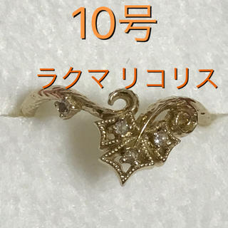 ベーネベーネ リーフグレープ リング K18 シャンパンゴールド 美品(リング(指輪))
