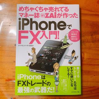 ダイヤモンド社 - iPhone FX 入門 zai
