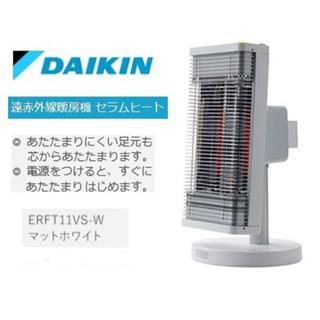 ダイキン(DAIKIN)の新品★ダイキン 遠赤外線ストーブヒーター セラムヒート ERFT11VS-W(電気ヒーター)