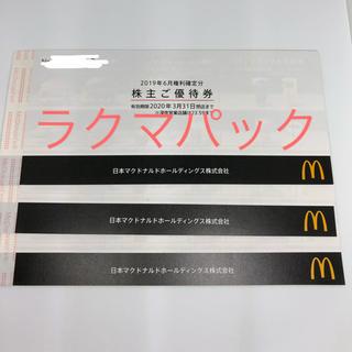 マクドナルド(マクドナルド)のマクドナルド 株主優待券 3冊(フード/ドリンク券)