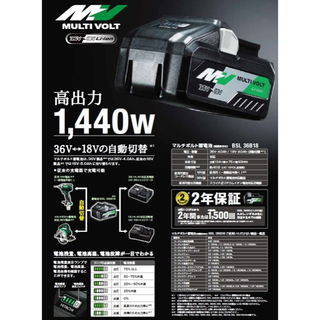 ヒタチ(日立)の日立 HIKOKI  バッテリー BSL36B18   2個  新品(バッテリー/充電器)