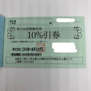 ニトリ(ニトリ)のニトリ 株主優待券 10%引き 1枚(ショッピング)