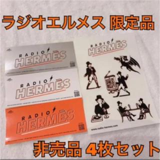 エルメス(Hermes)の新品未使用 ラジオエルメス RADIO HERMES 非売品 ステッカー シール(ノベルティグッズ)