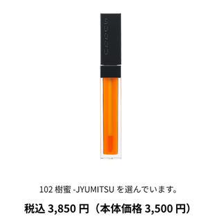 スック(SUQQU)の値下げ!スック ウォーター カラー リップ インク 102(リップグロス)