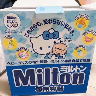 ハローキティ(ハローキティ)のミルトン キティちゃん(哺乳ビン用消毒/衛生ケース)