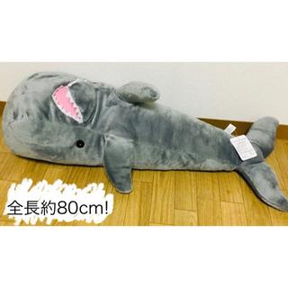 【非売品❣️】マッコウクジラ 超ビッグ 抱き枕 ぬいぐるみ(ぬいぐるみ)