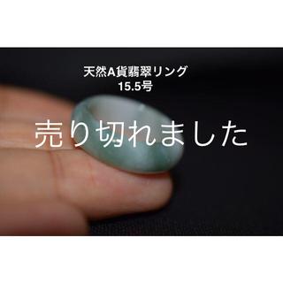 1-165 15.5号 天然 A貨 翡翠 リング 硬玉ジェダイト(リング(指輪))
