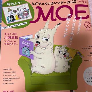 ハクセンシャ(白泉社)のmoe 2020年2月号(絵本/児童書)