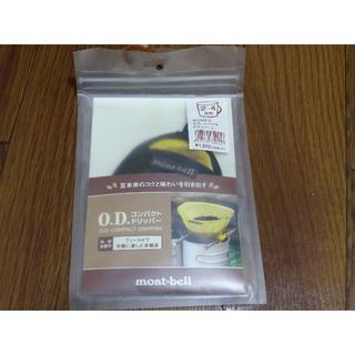 モンベル(mont bell)のモンベル O.Dコンパクトドリッパー2(調理器具)