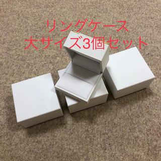 高級リングケース☆3個セット  大サイズ(1-1)(リング(指輪))
